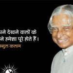 Famous quotes in Hindi by Dr. APJ Abdul Kalam