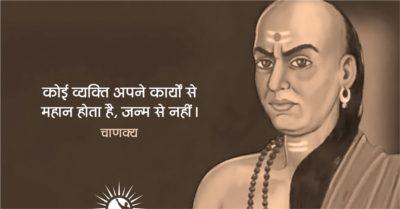 Prakharvichar: कोई व्यक्ति अपने कार्यों से महान होता है, अपने जन्म से नहीं।