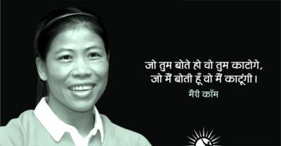 Mary Kom Quotes: जो तुम बोते हो वो तुम काटोगे जो मैं बोती हूँ वो मैं काटूंगी। - मैरी कॉम